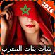 شات بنات المغرب joke by Hrotexo
