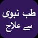 Tib e Nabvi Se Ilaj Urdu Full by Guided Keys