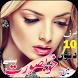 Beauty Tips in Urdu by ShenLogic