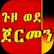 Ethiopian App በአማርኛ - ጉዞ ወደ ጀርመን መረጃ Ethio Germany by BIBAH HD