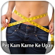 Pet Kam Karne Ke Upay by Lucky Tips Collections