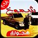 شموخ الهجولة 2018-هجولة درفت سعودي و تفحيط دبي by Smart&Mix App