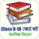 Class 9-10 NCTB Text Book Arts by Rongdhonu Apps