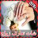 تعارف بنات زواج joke by Hrotexo