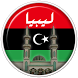 Adan Libya : Prayer times Libya 2017 by Mazoul dev
