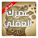 عمرك العقلي - اختبار عمر العقل by Solution Tab
