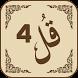 4 Qul of Quran Shareef by ShenLogic