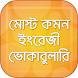 ইংরেজি ভোকাবুলারি শেখার অ্যাপ by Green App Studio