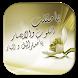 دعای تحویل سال نو by farad group