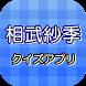 相武紗季クイズ by 葵アプリ