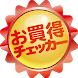 単価比較・価格比較計算アプリ!お買得チェッカー by HONIYA