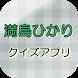 満島ひかりクイズ by 葵アプリ