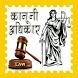 कानूनी अधिकार हिंदी में by Aflatoon Apps