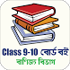 Class 9-10 NCTB Book Business by Rongdhonu Apps