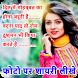 Hindi Love Shayari 2018 Photo Frame - Photo Editor by Voolen Studios Pvt Ltd