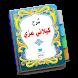 Shorof Kailani Izzi by Kitab Kuning Digital