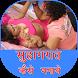 Suhagrat Kaise Manaye by Tripsy infotech