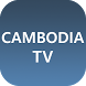 Cambodia TV - Watch IPTV by AL Media