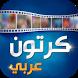 كرتون عربي by Apps & Media