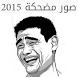 أجدد صور مضحكة 2015 by Mahmed Abd El Rahman