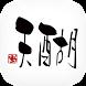 豊田市の美味彩菜 天醐 公式アプリ by 株式会社オールシステム