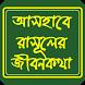 সাহাবীদের জীবনী Life of Sahaba by Rongdhonu Apps