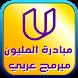 مبادرة مليون مبرمج عربي by MegoLona