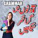 Learn English Grammar : Urdu by TopTiam