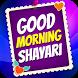 Good Morning Shayari by Bafrewda