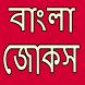 বাংলা জোকস by BD.apps.world