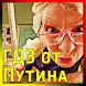ГДЗ от Путина - Решебники by GamesForPeopleUp
