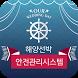 NFCQR 해양선박 안전관리시스템 탑승자등록 관리 by JINOSYS
