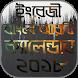 Calendar 2018 বাংলা আরবি ইংলিশ by Useful Apps BD