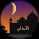 Azan Adhan Mp3 by Fajr INC