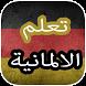 تعلم الالمانية بدون انترنت by helf pablo