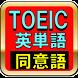 TOEIC英単語ー同意語特集ー英検や大学受験にも使える by Learn-everyday