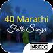 40 Marathi Folk Songs by The Indian Record Mfg. Co. Ltd.