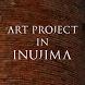 犬島のアートプロジェクト by People Software Corporation