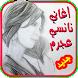 أغاني نانسي عجرم - بدون أنترنت by Free_Music