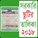 সরকারি ছুটির ক্যালেন্ডার ২০১৮ - bd calendar 2018 by WikiReZon
