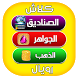 كلاش رويال مهكره PRANK by Apps News,INC.