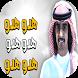 شيلة هدو هدو - أداء فهد بن فصلا جديد 2018 by kidsdev