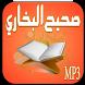 صحيح البخاري ومسلم بدون انترنت by DEVKH