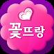 전국꽃배달 꽃뜨랑 by (주)뉴런시스템
