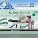 الادارة المالية by جامعة العلوم والتكنولوجيا - اليمن