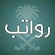 رواتب السعودية by saudistocks