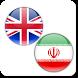 Persian English Translator by Gagak Hitam Studio