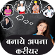 Banaye Apna Career by Odigo Apps