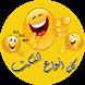 كل أنواع النكت المغربية by mohammed.alsamak.developer