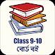Class 9 10 NCTB Text Book BD নবম দশম শ্রেণীর বই by Dhaka Studio